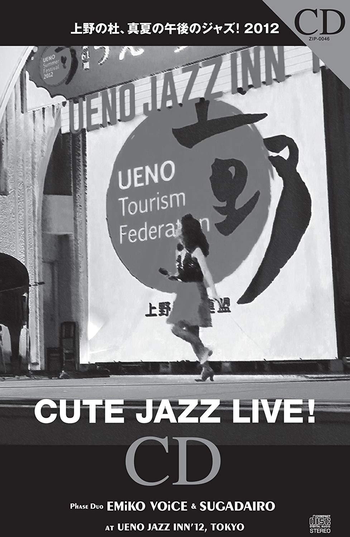 上野の杜 真夏の午後のジャズ 2012 CUTE JAZZ LIVE!(CD)