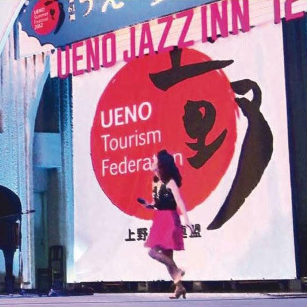 上野の杜 真夏の午後のジャズ 2012 CUTE JAZZ LIVE!(DVD)
